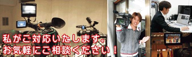 大阪・神戸・奈良・京都の映像制作会社