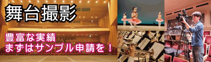 ダンス・吹奏楽・発表会・舞台撮影
