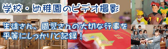 学校・幼稚園・保育所ビデオ撮影